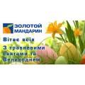 Компания Золотой мандарин поздравляет всех с майскими праздниками и Пасхой