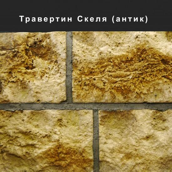 Травертин Скеля