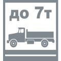 Рух транспорту до 7 т